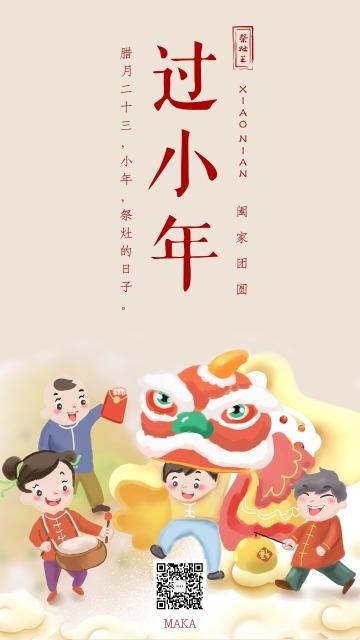 小年米色祭灶节中式大气手绘传统海报