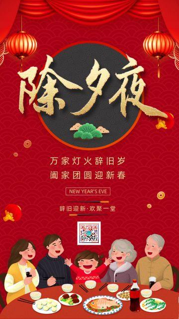 红色清新插画设计风格中国传统节日鼠年除夕祝福宣传海报