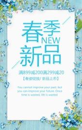 春季新品上市蓝色花样清新促销宣传H5模板