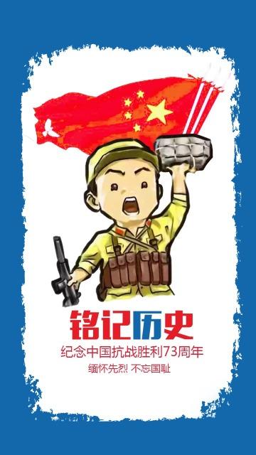中国抗日胜利纪念日宣传