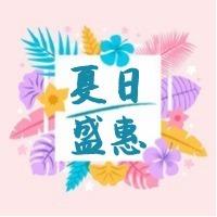 清新植物夏日盛惠活动宣传推广促销公众号通用封面次图
