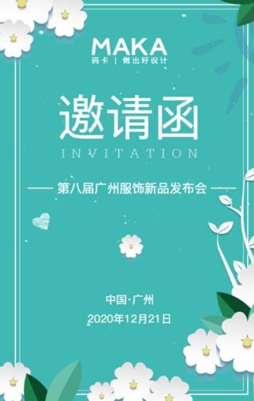 小清新风格企业会议邀请函讲座论坛研讨会H5