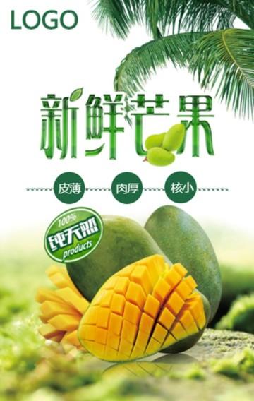 森系绿色芒果上市促销宣传H5