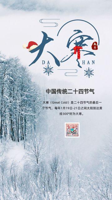 灰色清新文艺中国传统二十四节气之大寒知识普及宣传海报