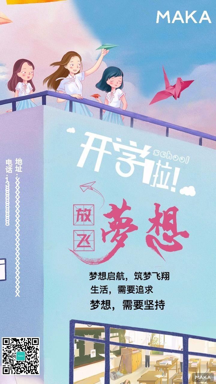 卡通手绘开学季 招生 梦想 励志 大学迎新海报
