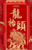二月二龙抬头 龙抬头/企业 个人祝福 企业祝福 中国传统节日 企业个人通用 中国红 中国风祝福贺卡