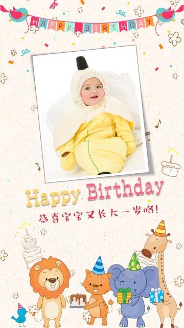 生日快乐卡通风格宝宝生日祝福问候贺卡海报