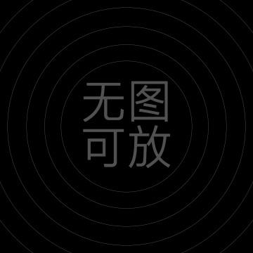 黑色简约创意微信朋友圈封面