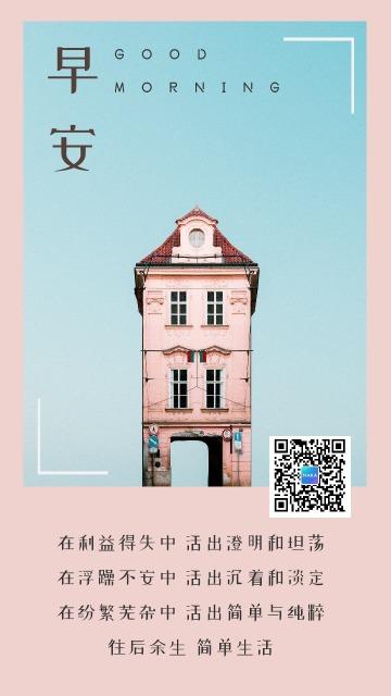 房子早安/日签/励志语录/心语心情正能量个人企业宣传粉色小清新文艺通用海报