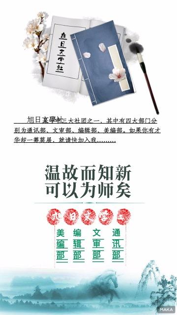 文学协会招新海报白绿色调简约风格