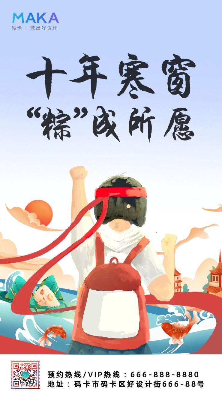 卡通风格端午节高考宣传海报