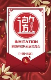 红色高端大气简约商务会议活动邀请函H5