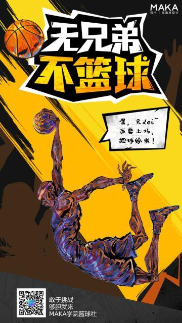 黄色漫画手绘篮球社团招新宣传海报