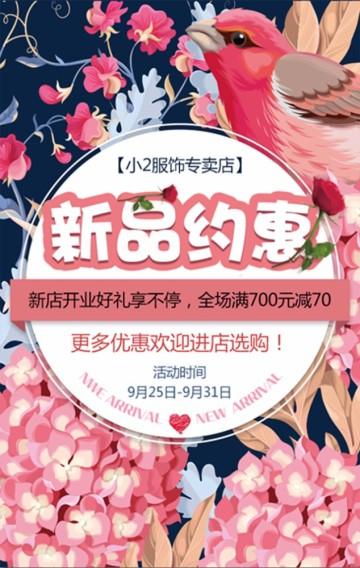 新品上市电商微商女装店铺服装店铺商场促销活动