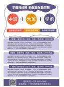紫色创意学霸养成记课程辅导培训班宣传单