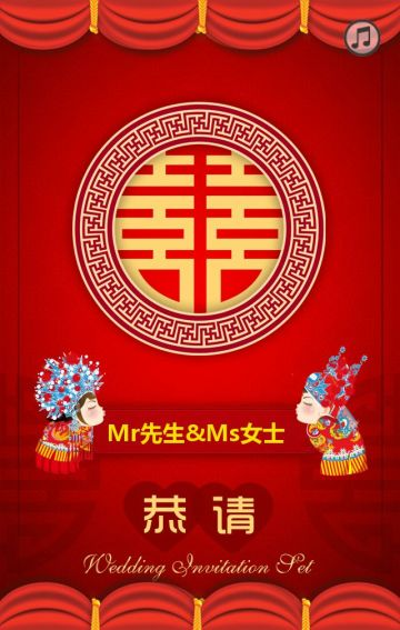 红色中国风婚礼请柬H5