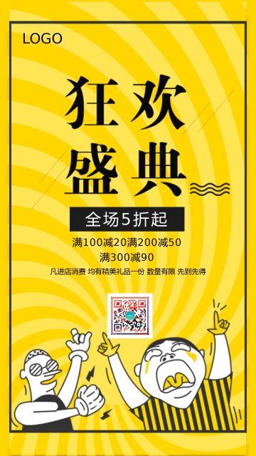 简约创意双11狂欢节促销活动宣传海报