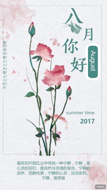 八月心情海报