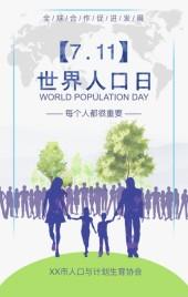 世界人口日 公益宣传