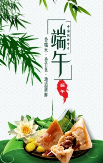 绿色浓情端午节促销午节介绍祝福翻页H5