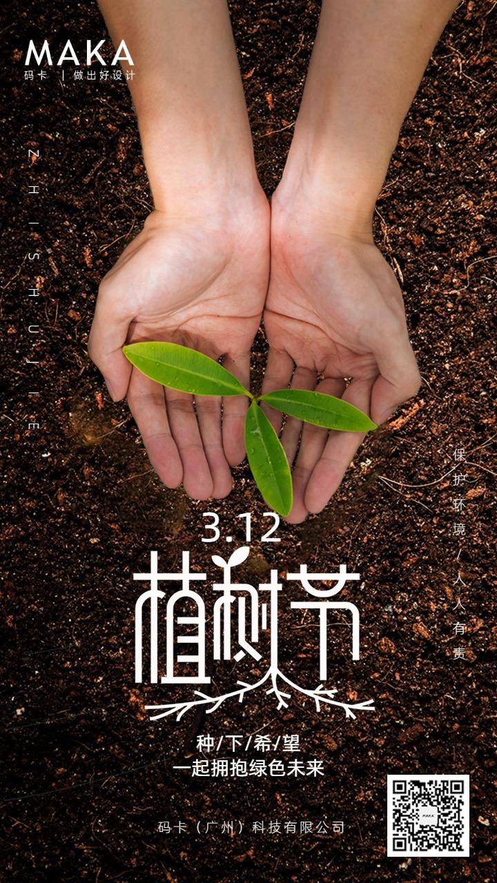 简约自然文艺312植树节环境保护公益宣传海报