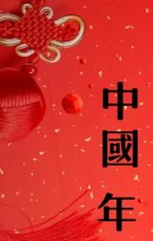 新年快乐中国味、中国年