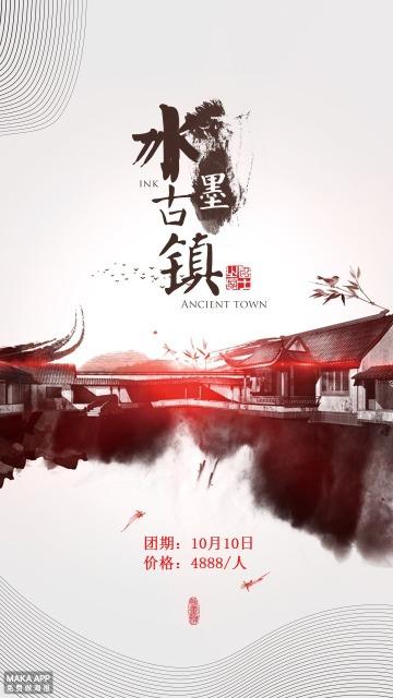 旅游热销海报 旅行社首选 水墨古镇