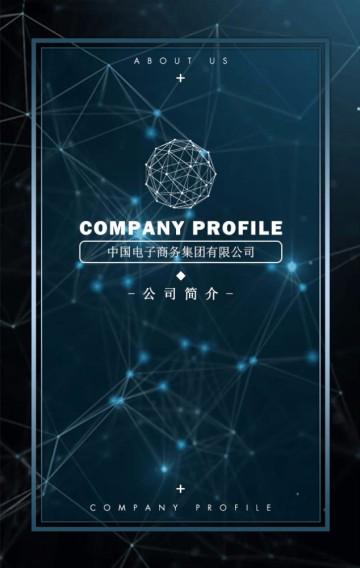 高端动态商务集团公司简介企业宣传推广