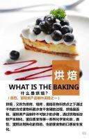 烘焙时尚宣传册
