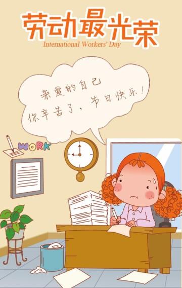 五一劳动节促销/祝福 劳动节 五一