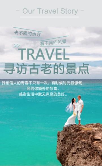 个人旅游纪念相册回忆录