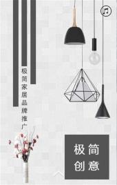 极简家居品牌宣传推广/简约自然舒适温馨风格