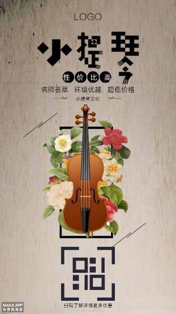小提琴/培训班/提高班/兴趣班/寒暑假培训班