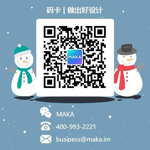 卡通雪人圣诞冬季辅导班/培训班/教育机构引导关注通用二维码
