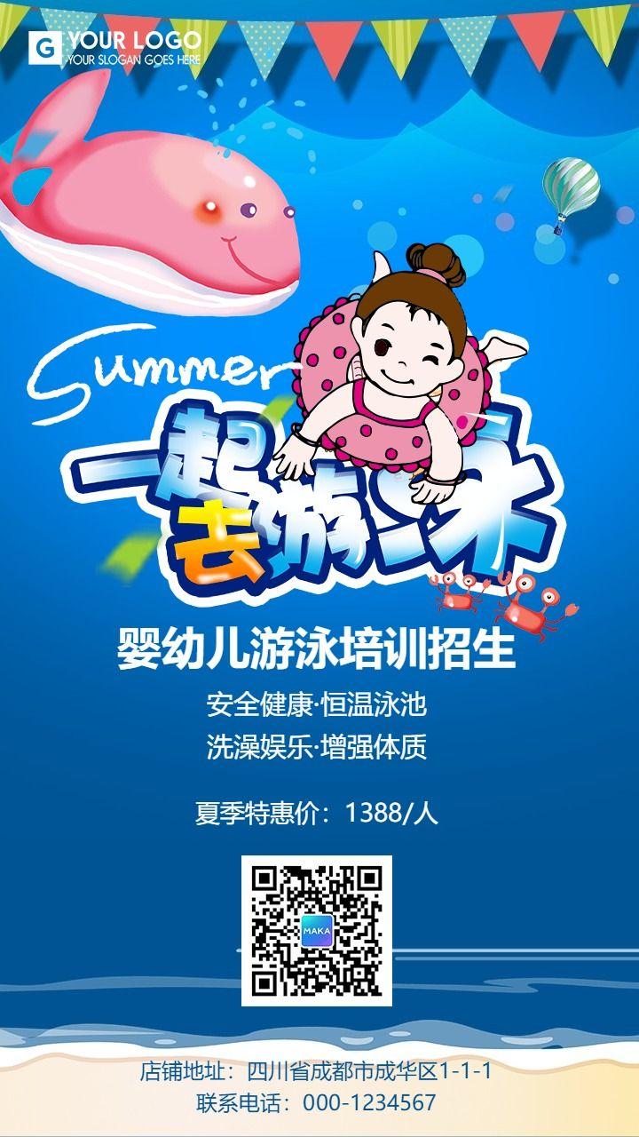 蓝色卡通手绘游泳培训班招生促销宣传海报