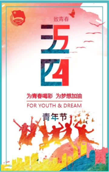 热血青春 54活动 五四青年节 红色热情。
