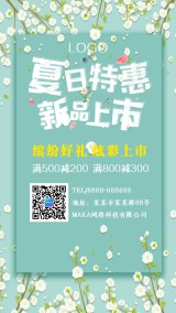 绿色清新文艺夏季上新促销活动宣传手机海报