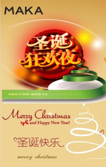 圣诞节活动邀请函,校园单位公司节日邀请函