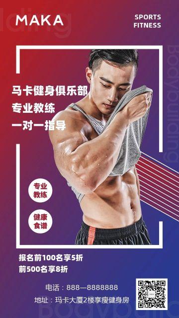 红色酷炫健身瘦身促销宣传推广手机海报