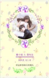 小清新彩绘浪漫婚礼邀请函