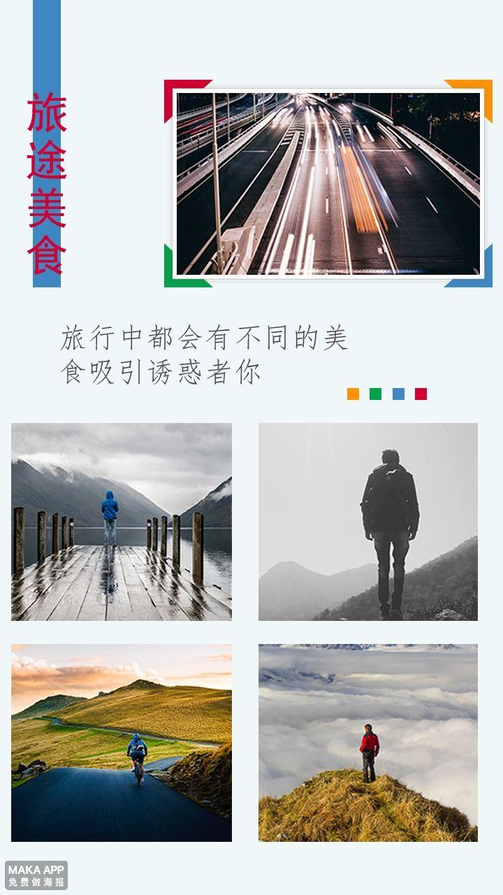 【相册集43】旅游个人相册小清新日系摄影必备分享相册