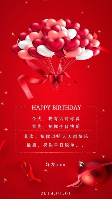 大气红色生日祝福贺卡 生日祝福 生日手机海报贺卡