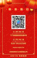 2019春节元宵节中国风企业通用H5