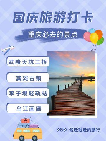 蓝色简约国庆旅游打卡小红书封面