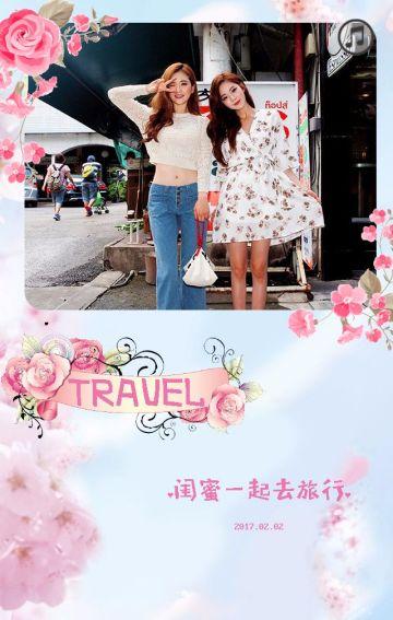 小清新花朵闺蜜/情侣旅行相册