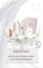 美容美体 养生会所 护肤美容 会所产品宣传模板