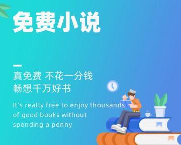 蓝色时尚可爱卡通风小程序免费小说封面