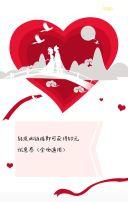 高端七夕浪漫主题商家活动大促销