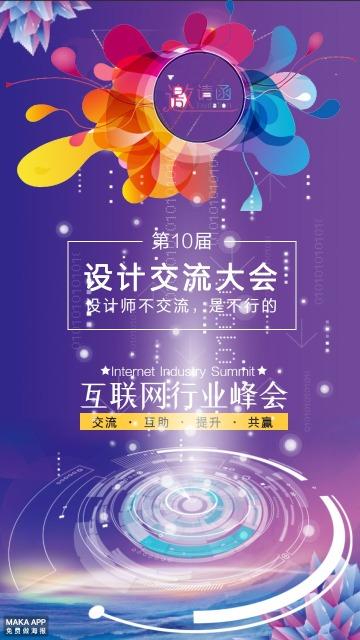 紫色时尚互联网峰会邀请函海报