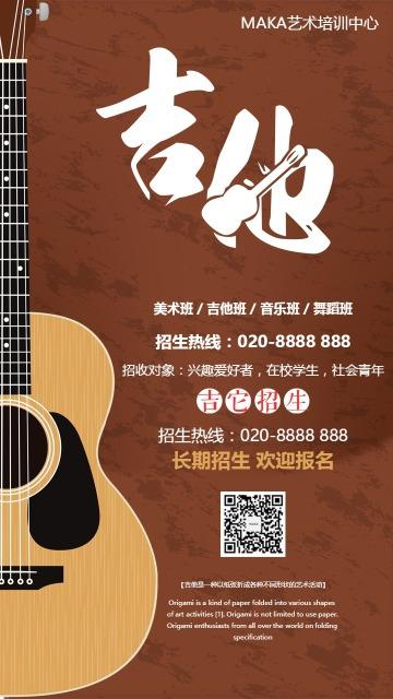 吉他培训招生宣传海报